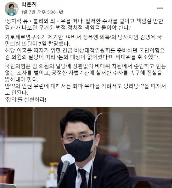 박춘희 전 송파구청장 페이스북 캡처.