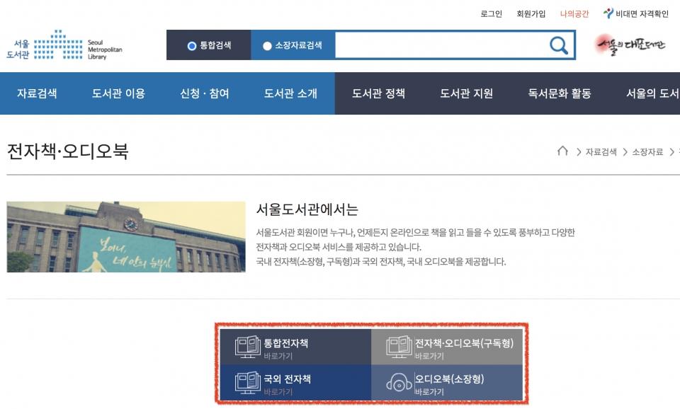 서울도서관 홈페이지·모바일 앱(웹)에 로그인 후 자료검색 메뉴에 있는 '전자책 홈페이지' → '구독형 전자책' 배너에서 검색하면 전자책‧오디오북(구독형)을 둘러볼 수 있다.