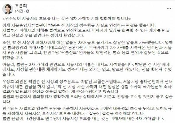 사진=조은희 서초구청장 페이스북 캡쳐