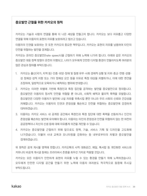 카카오는 13일 공식 브런치를 통해서 '증오발언 근절을 위한 카카오의 원칙'을 공개했다.  ⓒ카카오