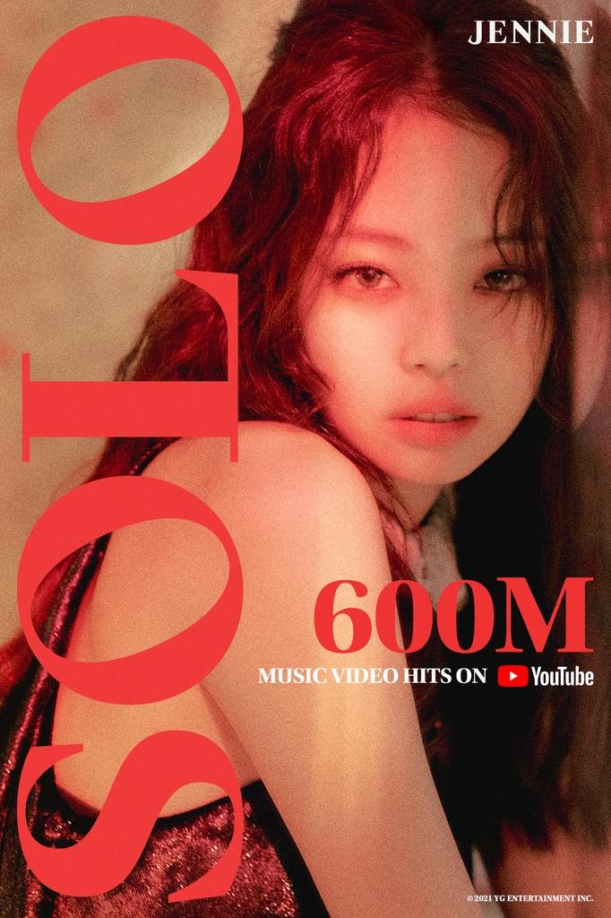 걸그룹 블랙핑크 제니의 솔로 데뷔곡인 '솔로'(SOLO) 뮤직비디오가 6억 뷰를 돌파했다.  ⓒYG엔터테인먼트
