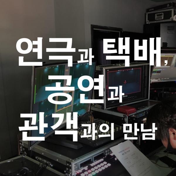 (사)극단현장 페이스북 '테디' 서비스 공개 예보 포스팅에  게재된 사진 ⓒ(사)극단현장