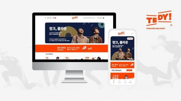 연극 전용 플랫폼 앱 '테디' ⓒ(사)극단현장