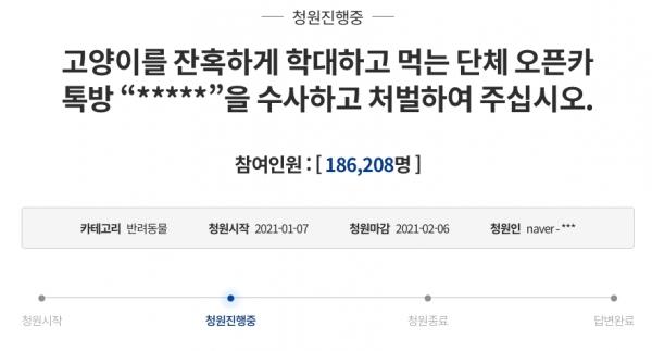 길고양이 학대 오픈카톡방 처벌 청원 ⓒ청와대 국민청원 웹사이트 캡쳐