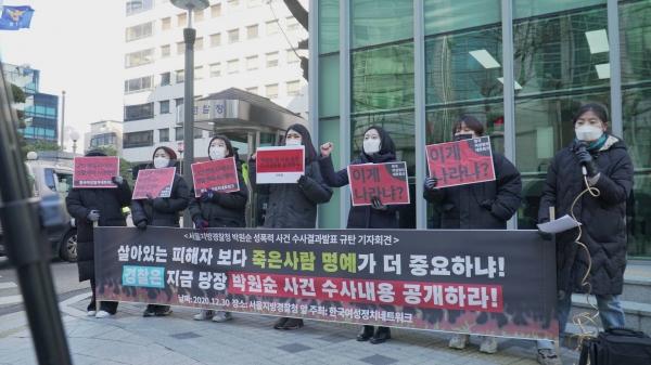 한국여성정치네트워크가 12월 30일서울지방경찰청 앞에서 박원순 전 서울시장 성추행 고소건에 대한 경찰 수사결과를 규탄하는 기자회견을 열었다. ⓒ한국여성정치네트워크
