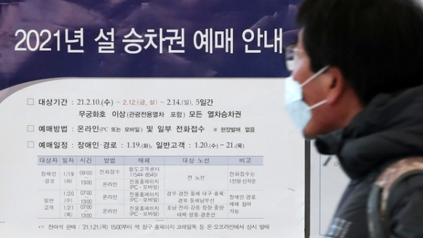 18일 오전 서울역 대합실에 한국철도 2021년 설 승차권 예매 안내문이 붙어 있다. 설 승차권은 코로나19 확산 방지를 위해 온라인과 전화접수 등 비대면 방식으로만 가능하다. 19일 경로·장애인, 20~21일은 모든 국민이 예매 할 수 있다. ⓒ뉴시스