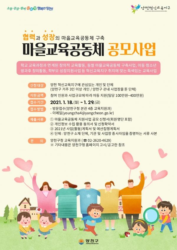 마을교육공동체 공모사업 포스터 ⓒ양천구청
