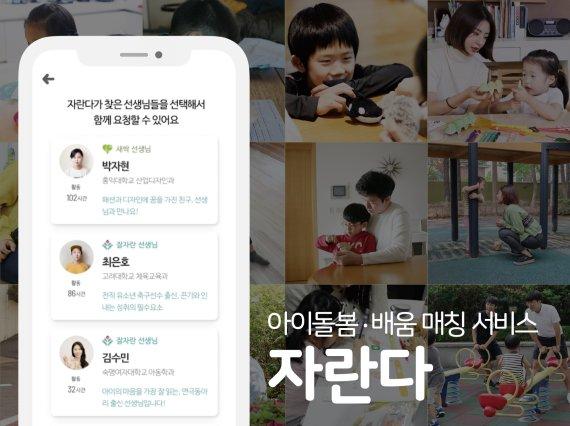 '자란다'는 돌봄과 배움을 함께 제공하는 매칭 플랫폼이다. 앱을 통해 지역과 시간은 물론 아이의 연령과 관심사, 기질, 활동 내용에 따라 가장 잘 맞는 교사를 학부모에게 추천한다. ⓒ자란다