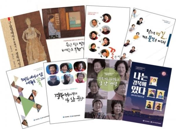 여성 CEO 5명의 삶을 담은 경북여성 구술생애사 '나는 경북에 있다'를 발간했다. 사진은 2017년부터 발간한 경북여성구술생애사 ⓒ경북여성정책개발원