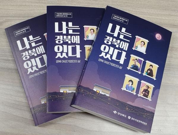 '나는 경북에 있다'를 부제로 여덟번째 경북여성 구술생애사 '경북 여성기업인의 삶' 표지. ⓒ경북여성정책개발원
