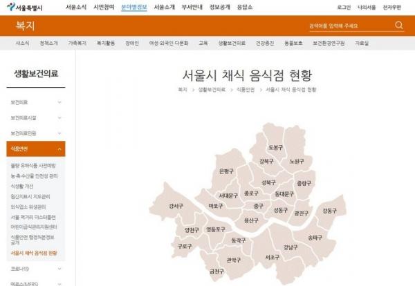 서울시 웹사이트에서 서울 시내에 위치한 채식 식당을 찾아볼 수 있다. ⓒ서울시 웹사이트 갈무리