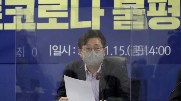 홍익표 불평등해소TF 단장이 15일 오후 서울 여의도 국회 의원회관에서 열린 포스트코로나 불평등해소TF 1차회의에서 모두발언을 하고 있다. ⓒ뉴시스
