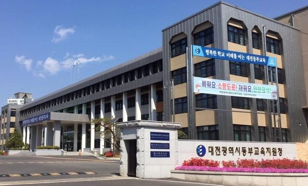 대전동부교육지원청 전경 ⓒ대전동부교육지원청