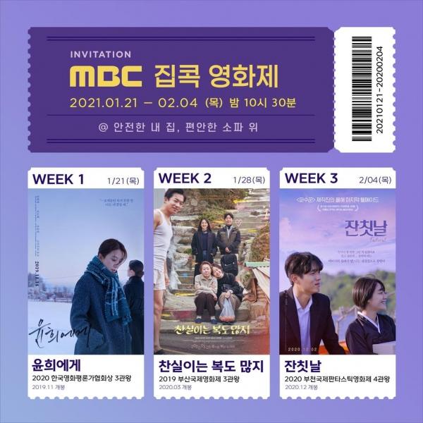 MBC가 특별  편성한 '집콕 영화제' 상영작 3편.