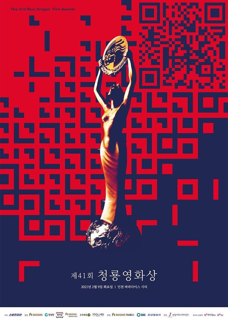 코로나19 확산으로 잠정 연기됐던 제41회 청룡영화상이 2월 9일 열린다. ⓒ청룡영화상 사무국