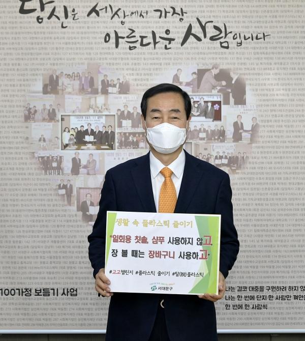 문석진 서대문구청장이 1월 25일 오전 구청 회의실에서 '생활 속 플라스틱 줄이기 실천'을 위한 릴레이 캠페인에 참여했다 ⓒ서대문구청