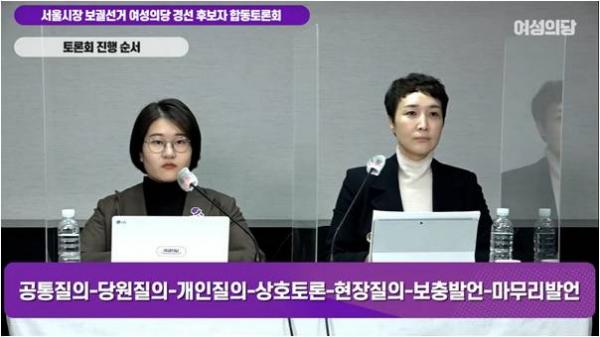 (왼쪽부터) 기호 1번 이지원 후보, 기호 2번 김진아 후보. ⓒ여성의당
