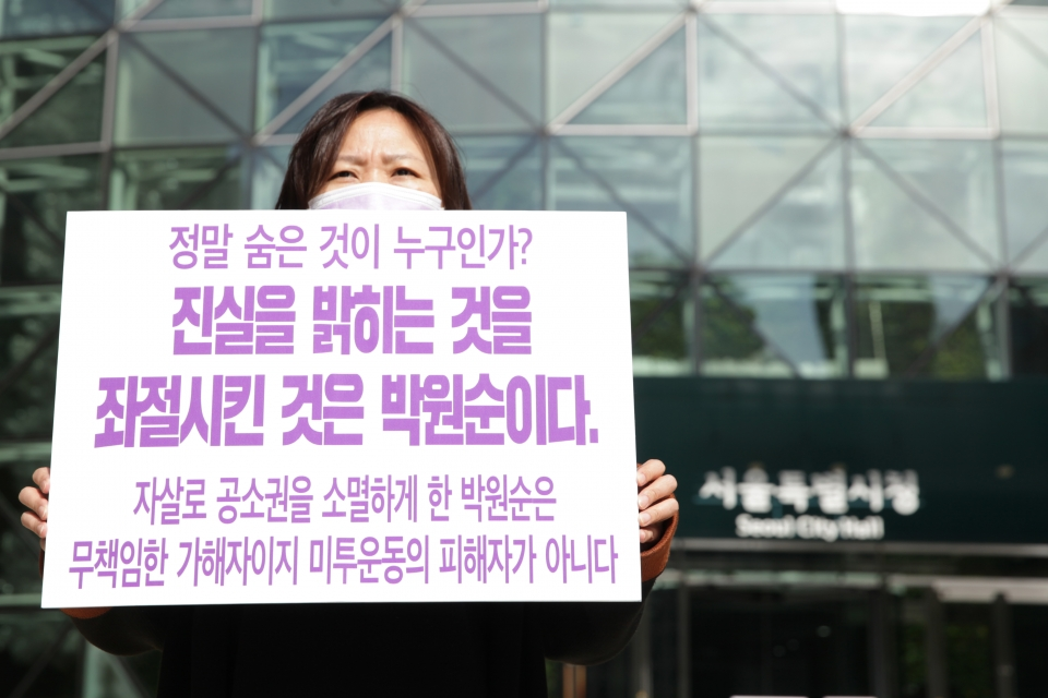 15일 오전 서울 중구 서울특별시청 앞에서 서울시장위력성폭력사건공동행동은 '서울시장위력성폭력사건공동행동 출범 우리는 함께 한 걸음 더 나아간다' 기자회견을 열고 한 활동가는 팻말을 들고 있다. ⓒ홍수형 기자