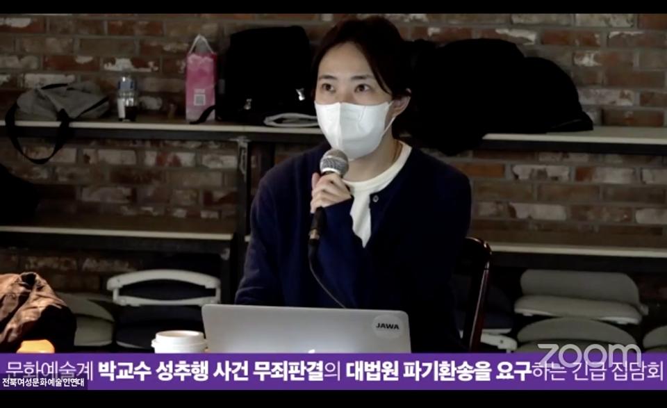 전북여성문화예술인연대 송원이 발언하고 있다. ⓒ긴급집담회 페이스북 라이브 영상 캡처