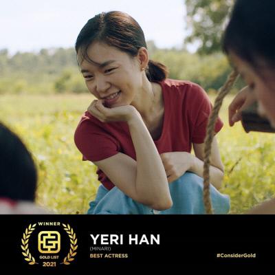 배우 한예리가 골드리스트 시상식에서 여우주연상을 수상했다. ⓒ판씨네마