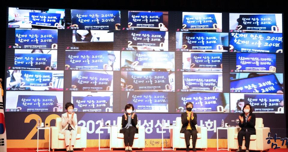 28일 오후 서울 용산구 백범김구기념관에서 여성가족부와 한국양성평등교육진흥원이 '2021 여성계 신년인사회'를 개최했다. ⓒ홍수형 기자