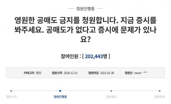'영원한 공매도 금지' 국민청원 20만명 돌파 ⓒ청와대 국민청원 웹사이트 캡쳐