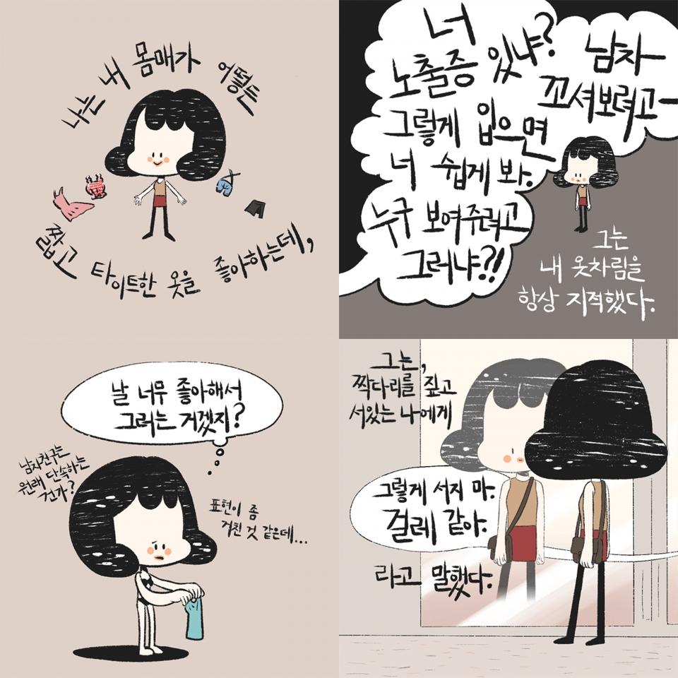 웹툰 '다 이아리'의 한 장면.  ⓒ시드앤피드 제공