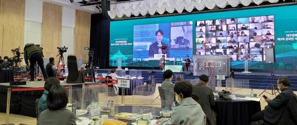 대구경북행정통합공론화위원회가 30일 13:00부터 17:30까지 EXCO에서 '제3차 온라인 시도민 열린 토론회' 개최했다. ⓒ권은주 기자