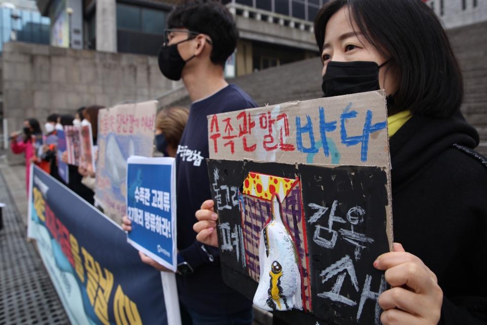 동물복지문제 연구소 어웨어 외 9단체가 1일 오전 서울 종로구 세종문화회관 앞에서 '이제는 돌고래 감금을 끝낼 때' 기자회견을 열었다. ⓒ홍수형 기자