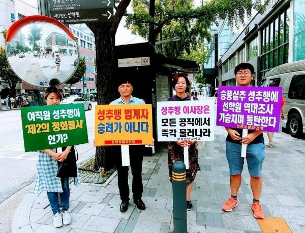 지난 2017년 8월 2일 성범죄 가해자인 재단법인 선학원 이사장 A스님의 사퇴를 촉구하는 집회 모습. 사진=나무여성인권상담소 제공