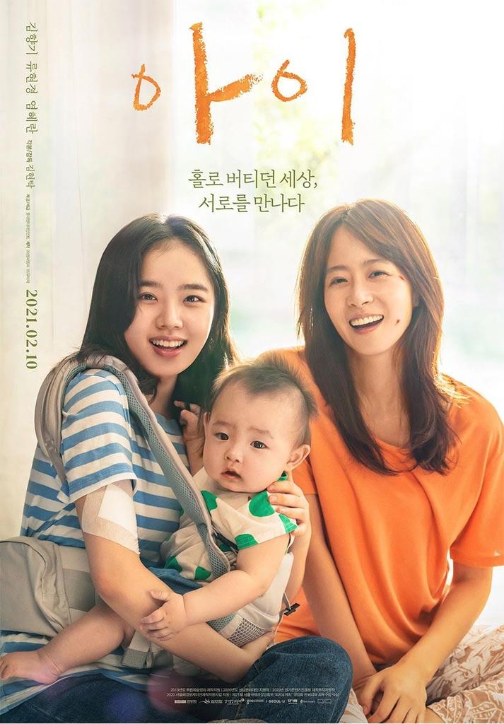 영화 '아이' 포스터 ⓒ롯데엔터테인먼트