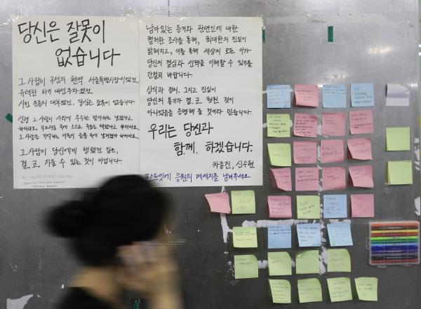고 박원순 전 서울시장의 성추행 피해자에 대한 지지와 연대의 내용이 담긴 대자보와 메모들이 16일 오후 서울 관악구 서울대학교 도서관 입구에 부착돼 있다. ⓒ여성신문·뉴시스