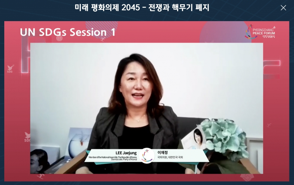 '미래 평화의제 2045 – 전쟁과 핵무기 폐지' 세션에 참여한 이재정 더불어민주당 의원. ⓒ평창평화포럼 온라인 실시간 생중계 화면 갈무리