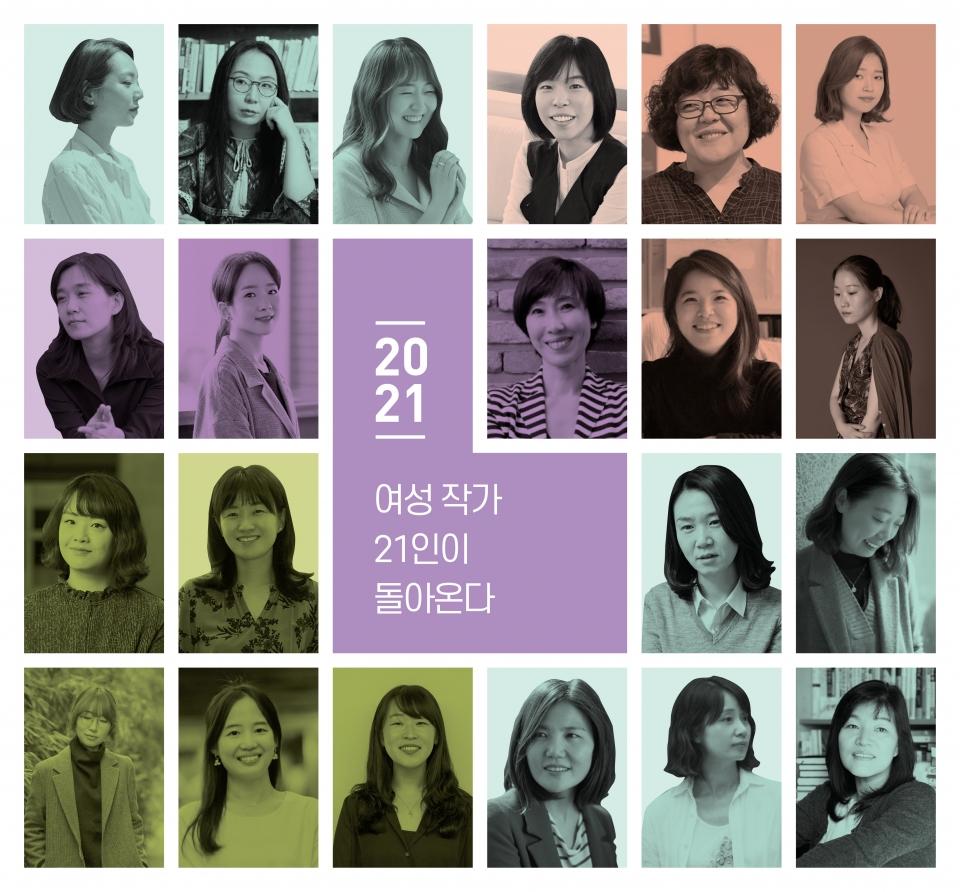 한국문학을 이끄는 여성 작가 21인이 신작으로 돌아온다. ⓒ여성신문