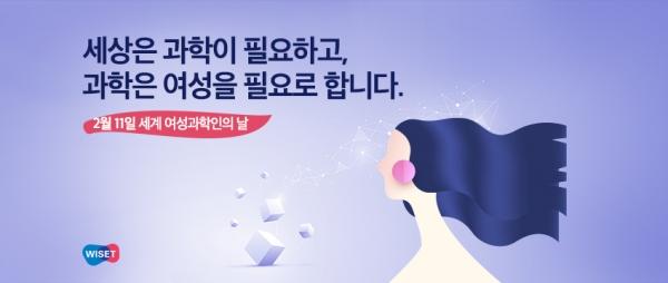 매년 2월 11일은 세계여성과학인의날이다. 한국여성과학기술인지원센터(WISET)는 2월 한 달간 '세계 여성과학인의 날 기념 여성과학기술인 응원 캠페인'을 진행한다. ⓒ한국여성과학기술인지원센터(WISET)
