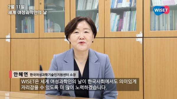 안혜연 한국여성과학기술인지원센터(WISET) 소장이 '세계 여성과학인의 날 기념 여성과학기술인 응원 캠페인' 메시지를 전하고 있다. ⓒ한국여성과학기술인지원센터(WISET) 유튜브 영상 캡처