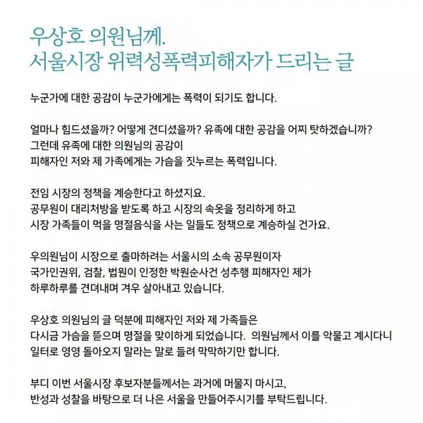 박원순 사건 피해자 글. 사진=서울시장위력성폭력사건공동대책위원회