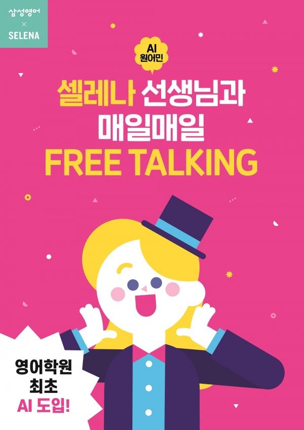삼성영어는 '셀레나 선생님과 매일매일 프리 토킹(FREE TALKING)'이라는 슬로건을 기반으로 인공지능(AI)을 활용한 영어교육을 선도하는 초•중등 영어 전문학원이다.ⓒ삼성출판사