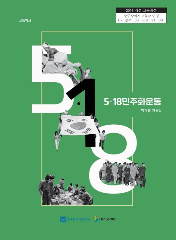 교육감 인정도서 승인받은 5·18민주화운동 교과서. (사진 제공 = 광주시교육청)