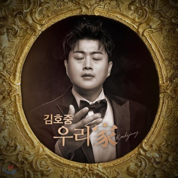 27일 김호중이 2020년 가장 많은 음반을 판매한 남성 솔로 아티스트로 등극했다. ⓒ생각을보여주는엔터테인먼트<br>