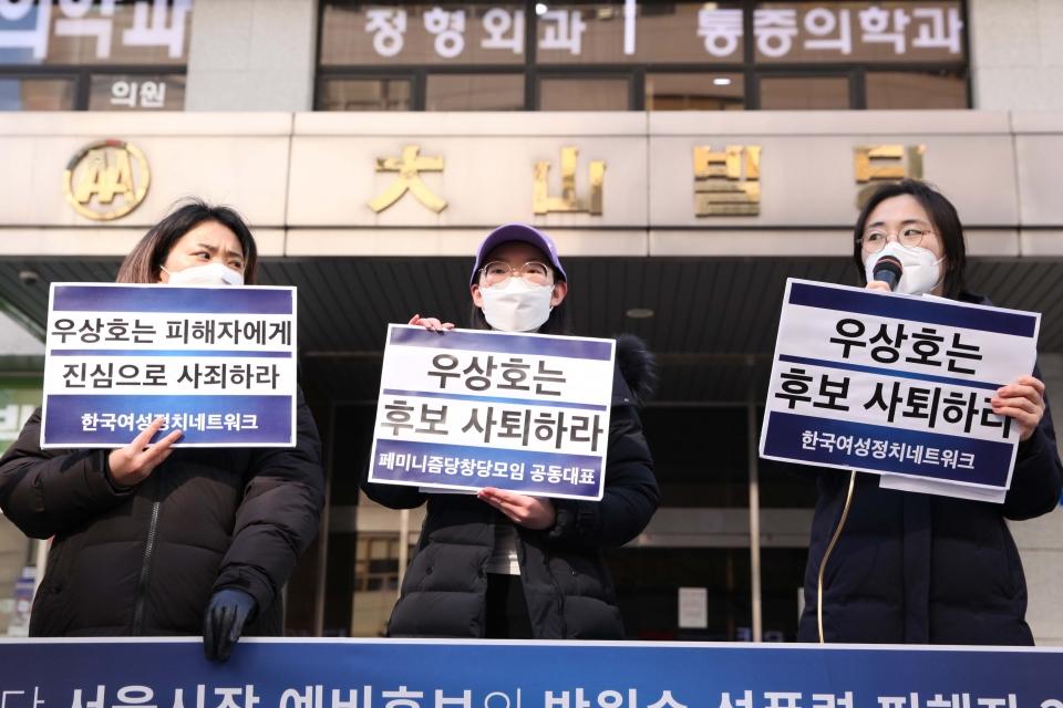 15일 오후 서울 여의도 대산빌딩 앞에서 한국여성정치네트워크가 '우상호 박원순 성폭력 피해자 2차가해 규탄' 기자회견을 열었다. ⓒ홍수형 기자