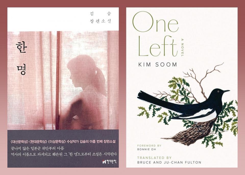 김숨 작가의 장편소설 『한 명』과 미국 출간본 『One Left』.  ⓒ현대문학 / University of Washington Press