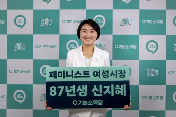 1987년생인 신지혜 기본소득당 대표는 서울시장 보궐선거 출마를 선언하며 스스로를 '87년생 페미니스트'라고 자임했다. ⓒ기본소득당