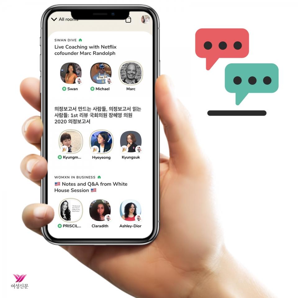 화제의 SNS '클럽하우스'는 여럿이 대화하듯 음성 채팅하는 플랫폼이다. 코로나19 대유행으로 위축된 사람들 간 만남, 네트워킹 욕구를 채워줘 인기다. 기자도 평소 만나기 힘든 국내외 유명 인사들의 생생한 목소리를 들을 수 있었다.  ⓒ여성신문