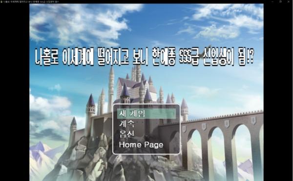한국예술종합학교 총학생회에서 만든 새내기 OT용 RPG게임. ⓒ한국예술종합학교 총학생회