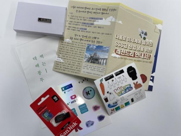 한국예술종합학교 총학생회가 마련한 굿즈 키트. 신입생들의 집으로 발송된다. ⓒ한국예술종합학교 총학생회