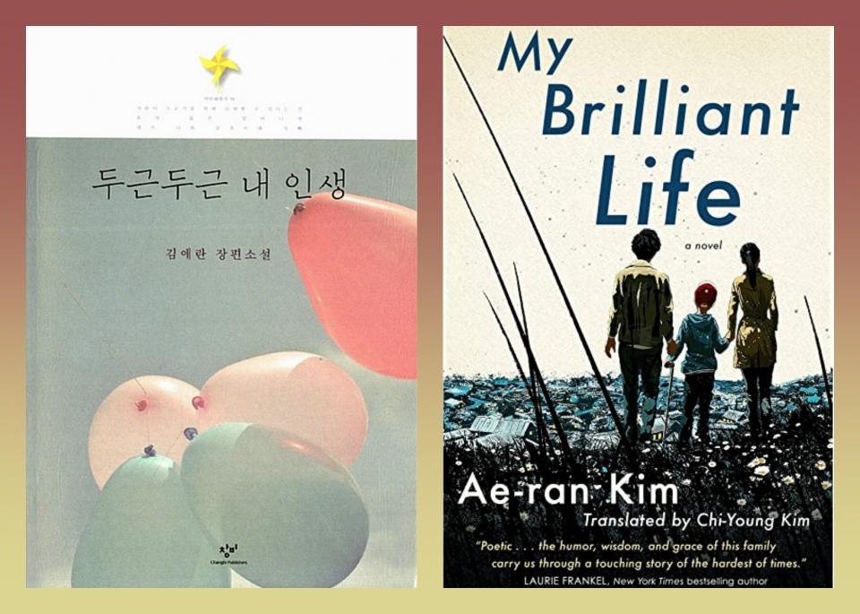 김애란 작가의  『두근두근 내 인생』과 영역판 『My Brilliant Life』 ⓒ창비 / Forge Books