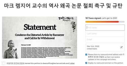 하버드대 교수의 '위안부 논문' 철회를 촉구하는 미 동북부한인연합회의 국제청원. Change.org 청원페이지 캡처