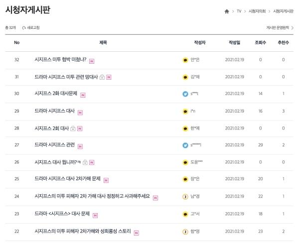 JTBC 시청자 게시판에는 '시지프스'의 해당 대사에 문제가 있다며 해명과 사과를 요구하는 비판의 글이 쇄도하고 있다. ⓒJTBC 웹사이트 캡처