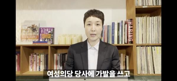 김진아 여성의당 서울시장 예비후보. SNS 캡처.